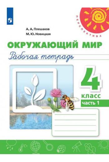 Окружающий мир 4 класс тетрадь части 1, 2 авторы Плешаков, Новицкая