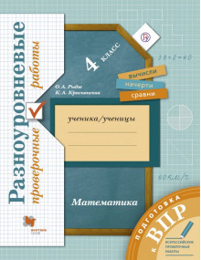 Математика. Разноуровневые проверочные работы. 4 класс. Автор Рыдзе