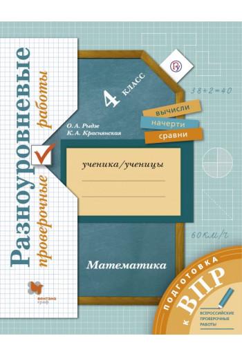 Математика. Разноуровневые проверочные работы. Подготовка к ВПР (ФГОС). 4 класс. Автор Рыдзе