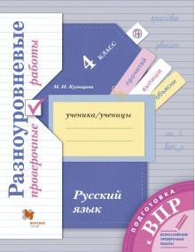 Русский язык. Разноуровневые проверочные работы. 4 класс. Автор Кузнецова