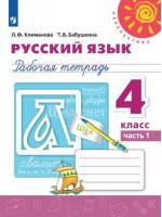 Русский язык. 4 класс. Рабочая тетрадь в 2-х частях. Авторы Климанова, Бабушкина