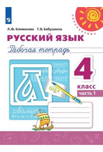 Русский язык 4 класс тетрадь части 1, 2 авторы Климанова, Бабушкина