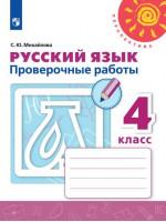 Русский язык. 4 класс. Проверочные работы. Автор Михайлова