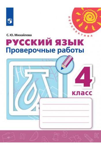 Русский язык Проверочные работы 4 класс рабочая тетрадь автор Михайлова