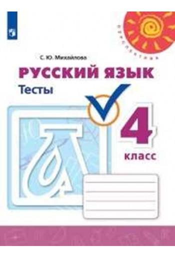 Русский язык Тесты 4 класс рабочая тетрадь автор Михайлова