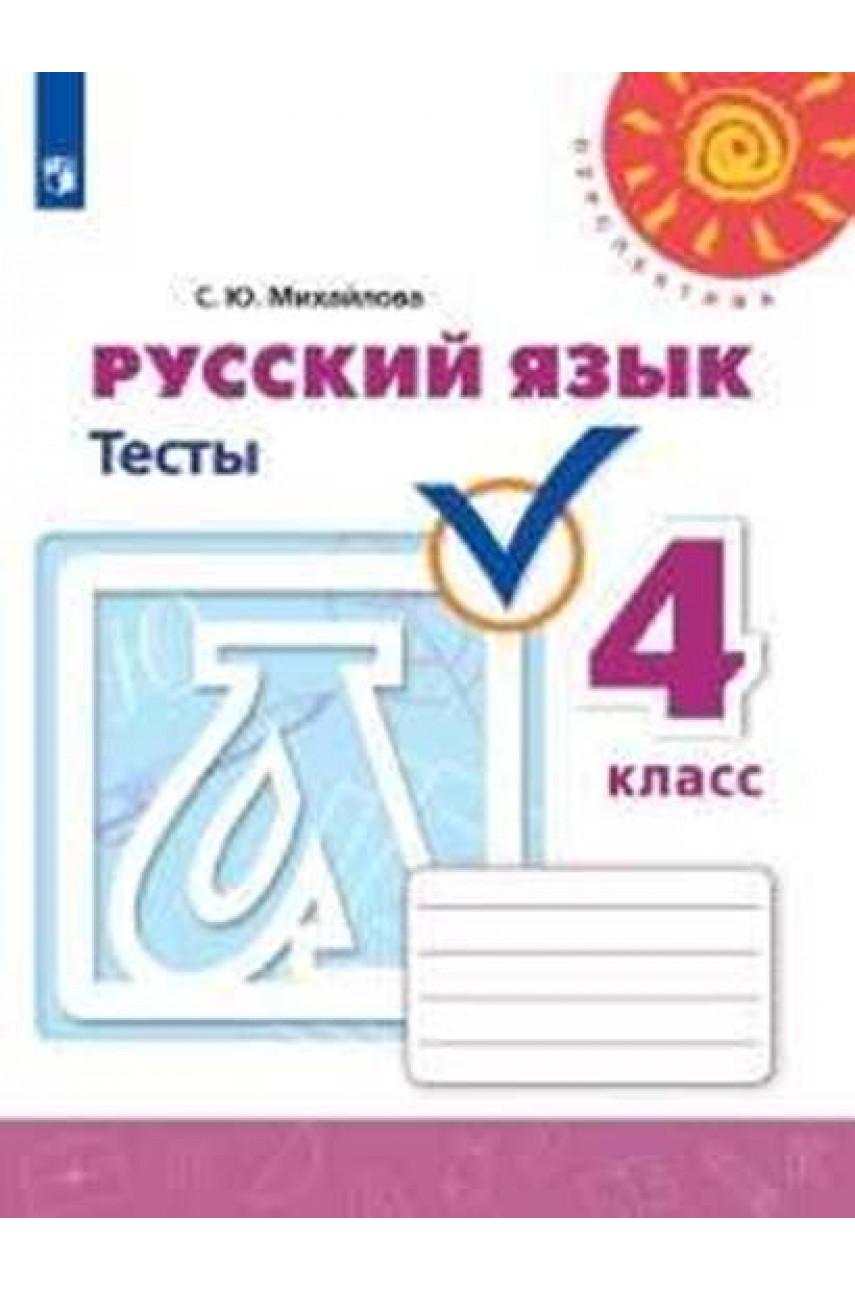 Русский язык. 4 класс. Тесты. Автор Михайлова
