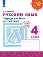 Русский язык. 4 класс. Тетрадь учебных достижений. Автор Михайлова
