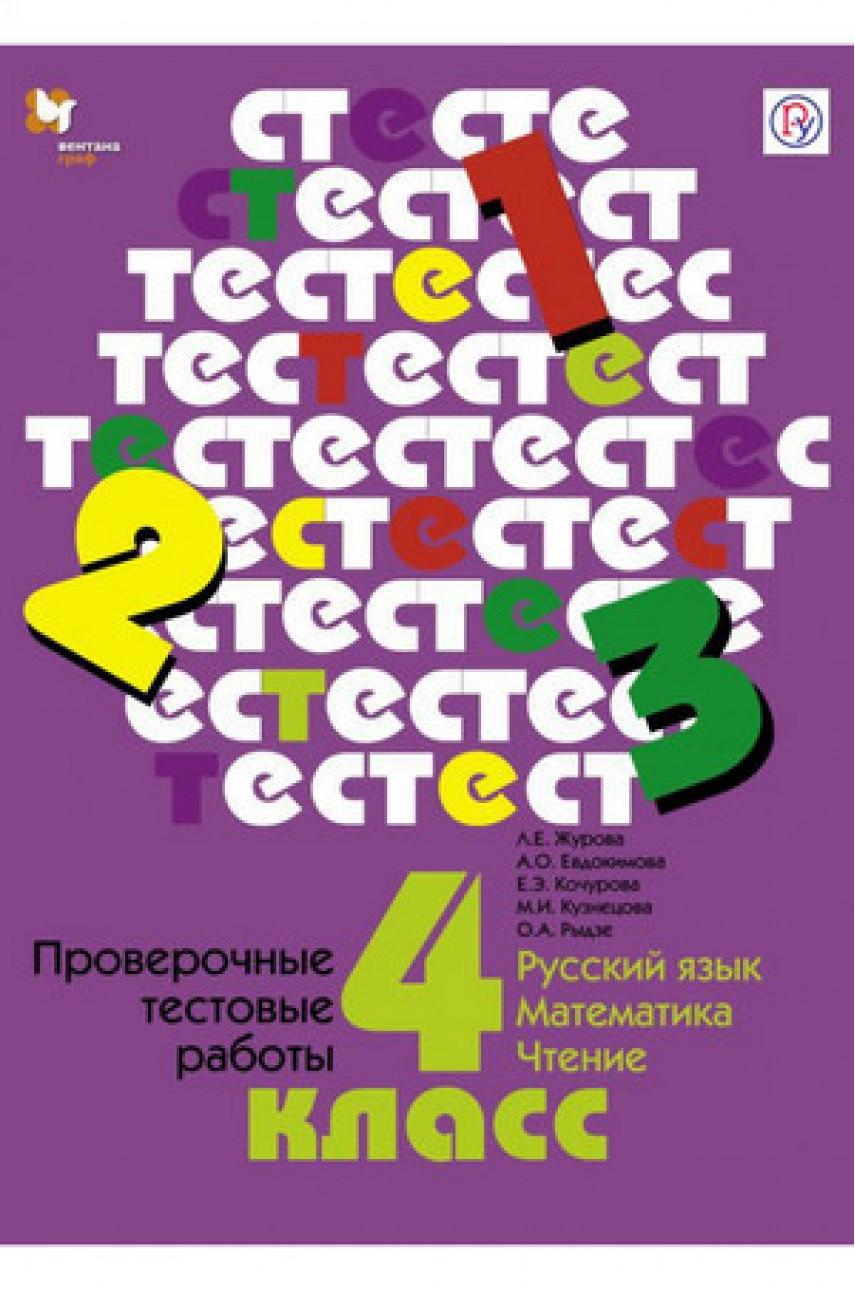 Проверочные тестовые работы. 4 класс. Авторы Журова, Евдокимова, Кочурова, Кузнецова, Рыдзе