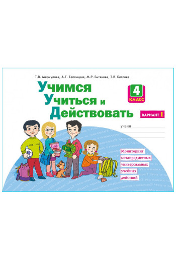 Учимся учиться и действовать 4 класс рабочая тетрадь Вариант 1 Авторы Беглова, Меркулова, Теплицкая
