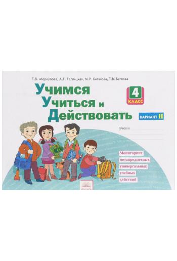 Учимся учиться и действовать 4 класс рабочая тетрадь Вариант 2 Авторы Беглова, Меркулова, Теплицкая
