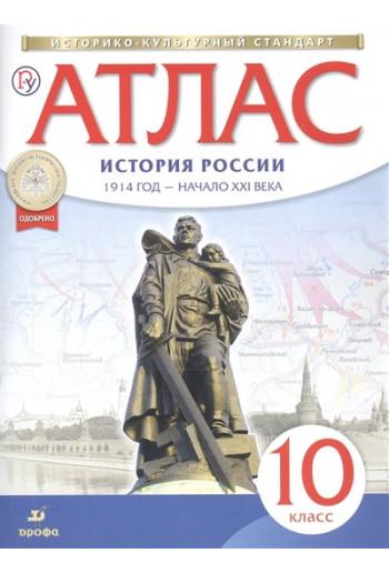 История России 1914 год - начало XXI века 10 класс. Атлас. ИКС