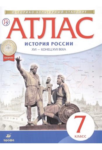 История России XVI - конец XVII вв 7 класс. Атлас. ИКС