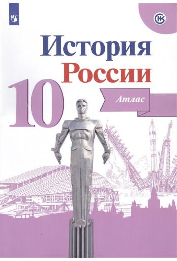 История России Атлас 10 класс ИКС, издательство Просвещение