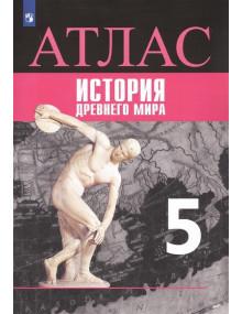 История Древнего мира. Атлас. 5 класс. УМК Вигасин, издательство Просвещение