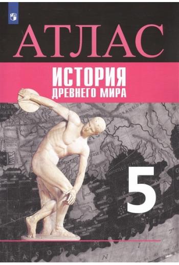 История Древнего мира Атлас 5 класс УМК Вигасин, издательство Просвещение