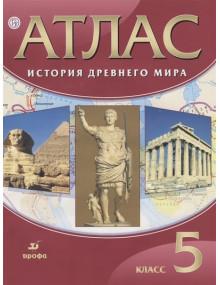 История Древнего мира. 5 класс. Атлас, издательство Дрофа