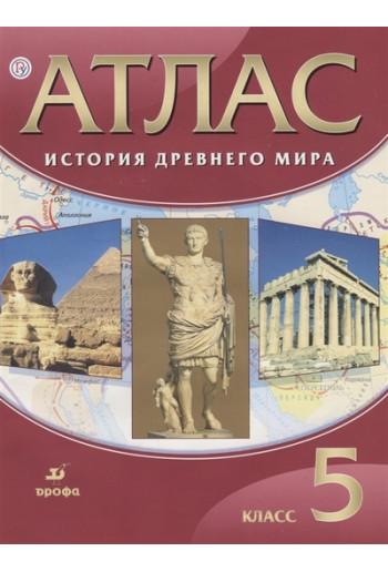 История древнего мира 5 класс. Атлас