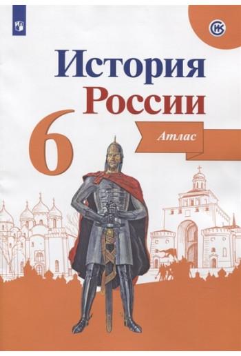 История России Атлас 6 класс ИКС, издательство Просвещение
