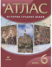 История средних веков. 6 класс. Атлас, издательство Дрофа