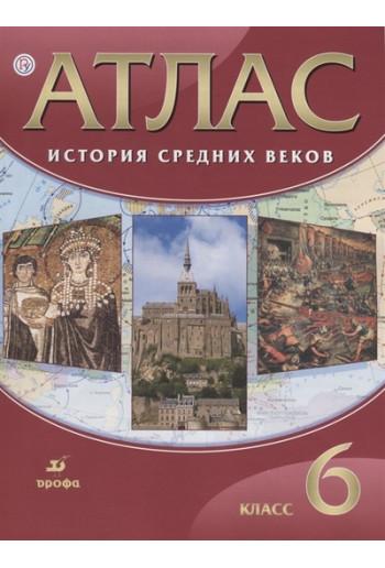 История средних веков 6 класс. Атлас