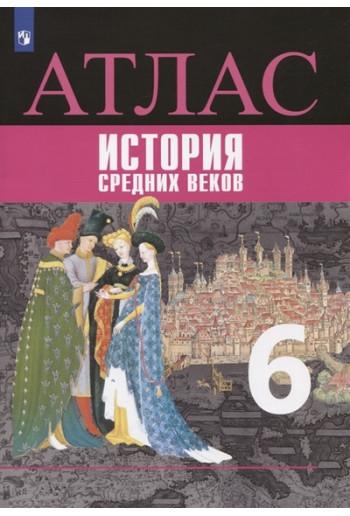 История Средних веков Атлас 6 класс УМК Вигасин, издательство Просвещение