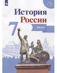 История России. Атлас. 7 класс. ИКС, издательство Просвещение