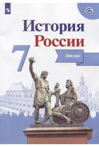История России Атлас 7 класс ИКС, издательство Просвещение