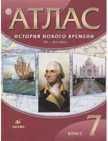 История Нового времени XVI-XVIII века. 7 класс. Атлас, издательство Дрофа