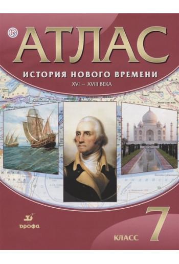 История Нового времени XVI-XVIII века 7 класс. Атлас