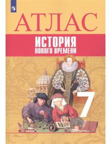 История. Новое время. Атлас. 7 класс. УМК Вигасин, издательство Просвещение
