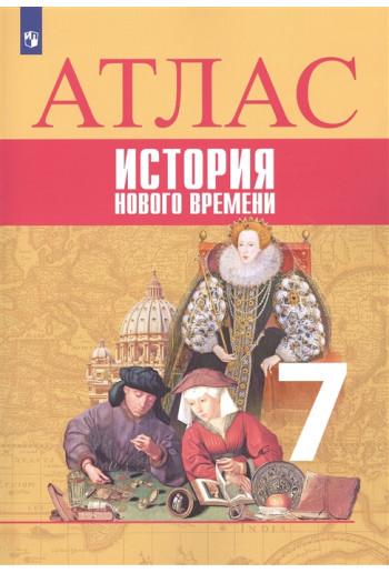 История Новое время Атлас 7 класс УМК Вигасин, издательство Просвещение
