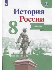 История России. Атлас. 8 класс. ИКС, издательство Просвещение