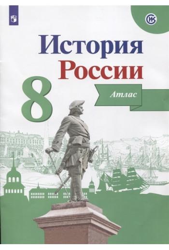 История России Атлас 8 класс ИКС, издательство Просвещение