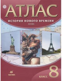 История Нового времени XIX век. 8 класс. Атлас, издательство Дрофа