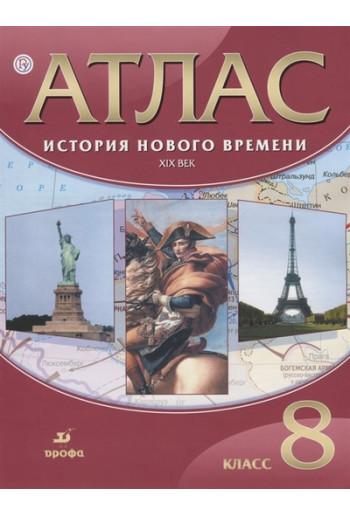 История Нового времени XIX век 8 класс. Атлас