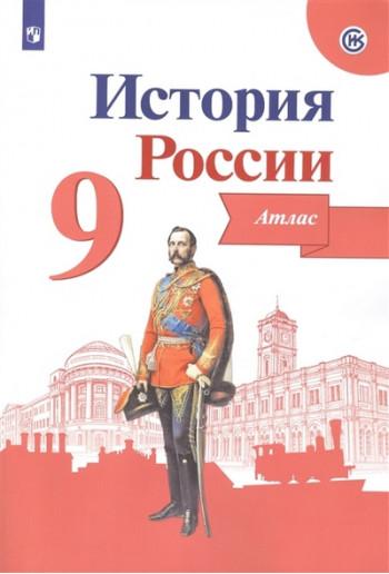 История России Атлас 9 класс ИКС, издательство Просвещение