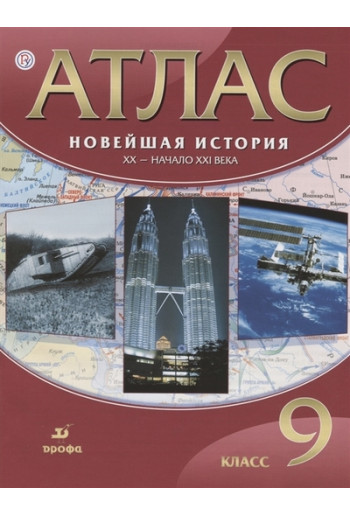 Новейшая история XX - начало XXI века 9 класс. Атлас