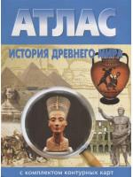 История Древнего мира. Атлас с комплектом контурных карт. 5 класс, картографическая фабрика