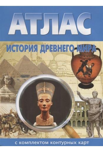 История Древнего мира. Атлас с комплектом контурных карт 5 класс