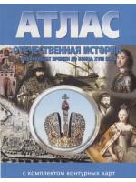 Отечественная история с древнейших времен до конца XVIII в. Атлас с комплектом к/к. 6 класс, картограф. фабрика