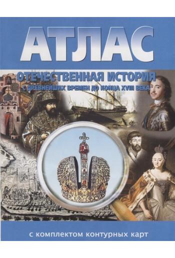 Отечественная история с древнейших времен до конца XVIII в. Атлас с комплектом к/к 6 класс