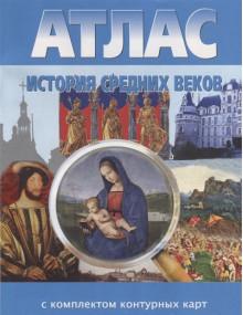 История средних веков. Атлас с комплектом контурных карт. 6 класс, картографическая фабрика