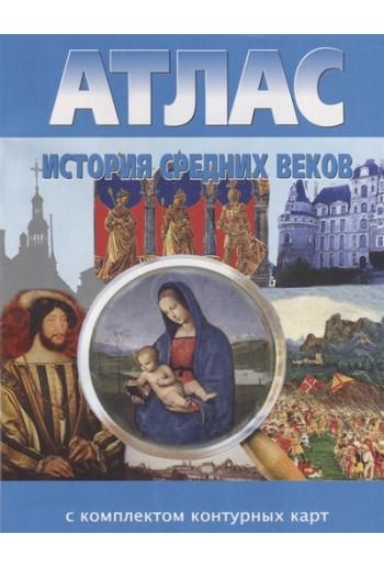 История средних веков. Атлас с комплектом контурных карт 6 класс