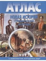 Новая история с середины XVII века до 1870 года. Атлас с комплектом контурных карт. 7 класс, картограф. фабрика