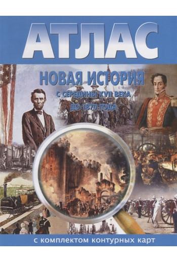 Новая история с середины XVII века до 1870 года. Атлас с компл к/к 7 класс, картография