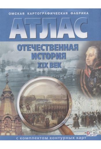 Отечественная история XIX век. Атлас с комплектом контурных карт 8 класс, картография