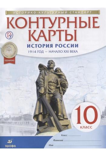 История России 1914 год - начало XXI века 10 класс. Контурные карты. ИКС