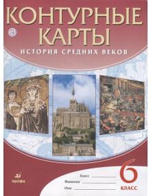 История средних веков. 6 класс. Контурные карты, издательство Дрофа