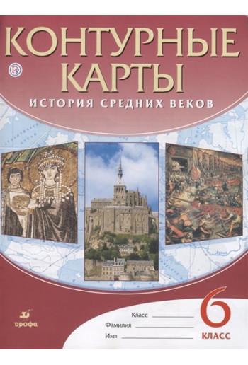 История средних веков 6 класс, контурные карты