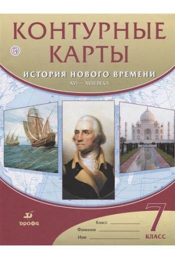 История Нового времени XVI-XVIII века 7 класс, контурные карты